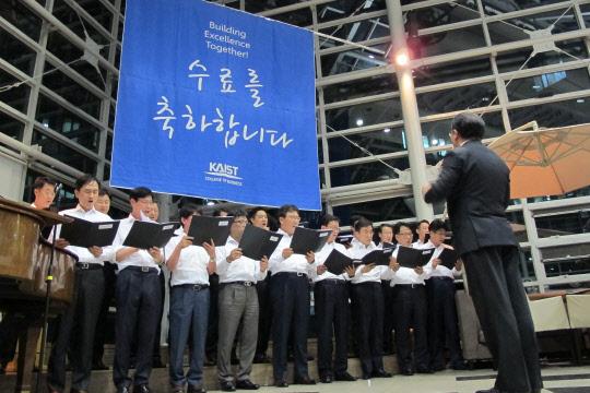 KAIST 경영대학 최고경영자과정 `노래하는 수료식`